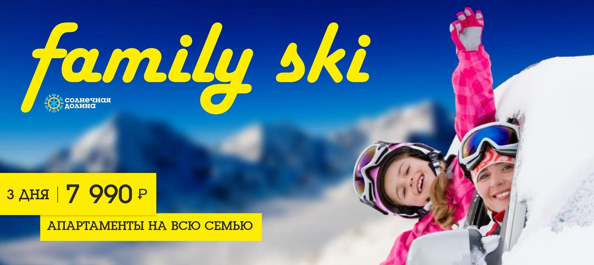 family-ski-image